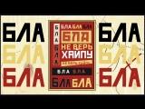 Лигалайз - Не Верь Хайпу (Lyric Video) 2О18