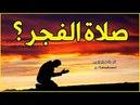 ماذا يحصل بعد صلاة الفجر بـ ساعة ~ خالد الراشد مؤثر جدا جدا