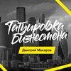 Татуировка бизнесмена | Макаров Дмитрий