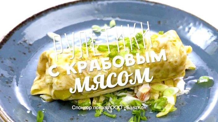 ПроСТО кухня / 3 сезон, 16 выпуск