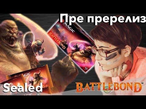 Battlebond Пре ПреРелиз! двухголовый силед Мальчики против Девочек Magic the Gathering Sealed