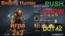 DOTA2 - Bounty Hunter - 2x2   GAMES