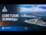 World of Warships Blitz: Советские эсминцы