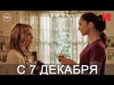 Дублированный трейлер фильма «Счастливого дня смерти»