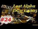 Прохождение. S.T.A.L.K..E.R. Lost Alpha DC v.1.4005. 24. Отшельник и настроенный пси-шлем.