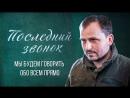 Последний звонок 1 серия. Фильм Константина Семина и Евгения Спицына об образова