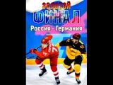 XXIII Зимние Олимпийские игры. Хоккей. Мужчины. Финал. Россия - Германия + Награждение / 25.02.2018 / HD