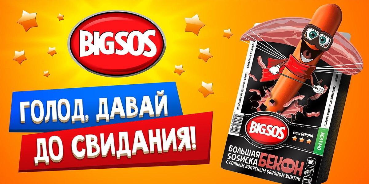 Сосиски BIGSOS в сети магазинов Гулливер