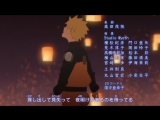 Наруто: Ураганные хроники [ Эндинг 38 ]   Naruto Shippuuden [ Ending 38 ]