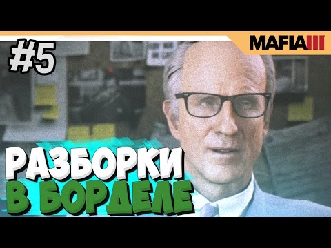 MAFIA 3 Прохождение на русском - РАЗБОРКИ В БОРДЕЛЕ - Часть 5