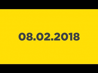 Игровые новости 08.02.2018