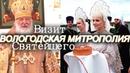 Жизнь заставляет вспомнить о Высшей Силе! Визит Патриарха в Вологодскую митрополию 16-17 июня 2018