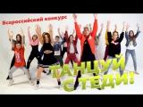 Танцуй с Теди (Официальный клип)