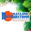 Магазин путешествий. Туры по России и за рубеж