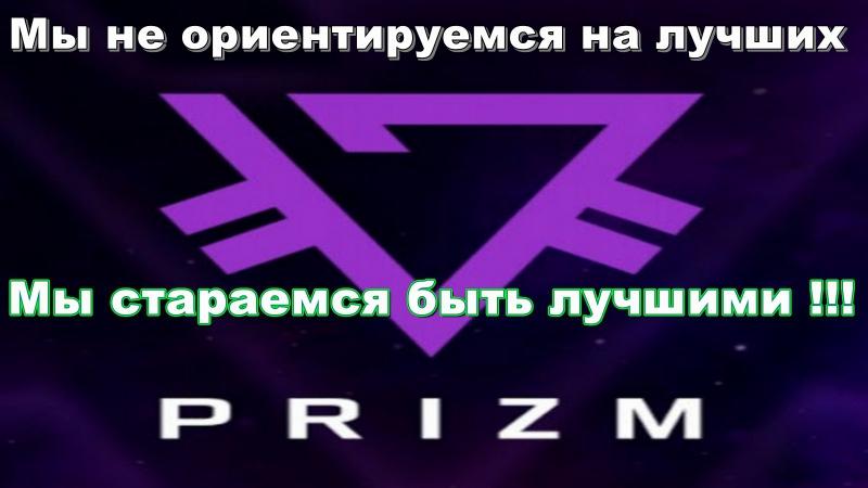 PRIZM - мы не ориентируемся на лучших ...