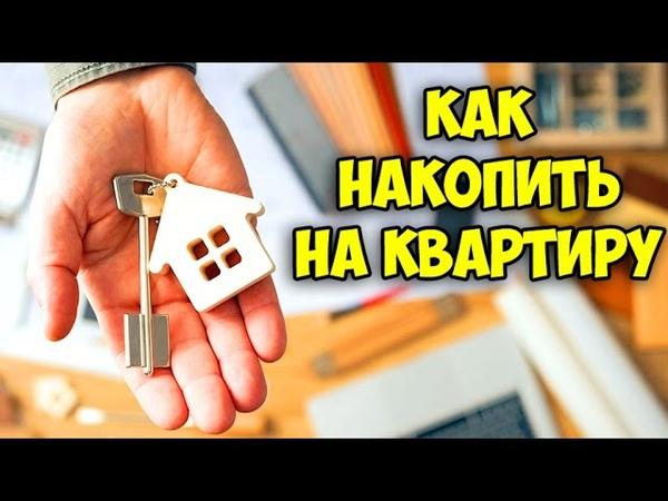 Как накопить на квартиру Или всё таки ипотека Что лучше ипотека или аренда квартиры накопление