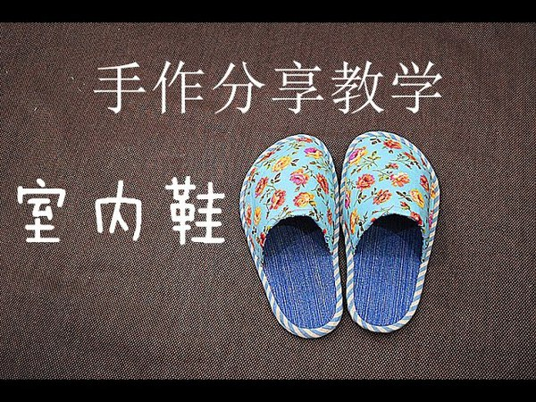 How to make your own shoes at home 实用篇 手作分享教节礼物 巧手妈妈课室🌹🌹🌹