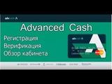 Advanced Cash ⁄ADVcash ⁄– Регистрация, Верификация, Обзор