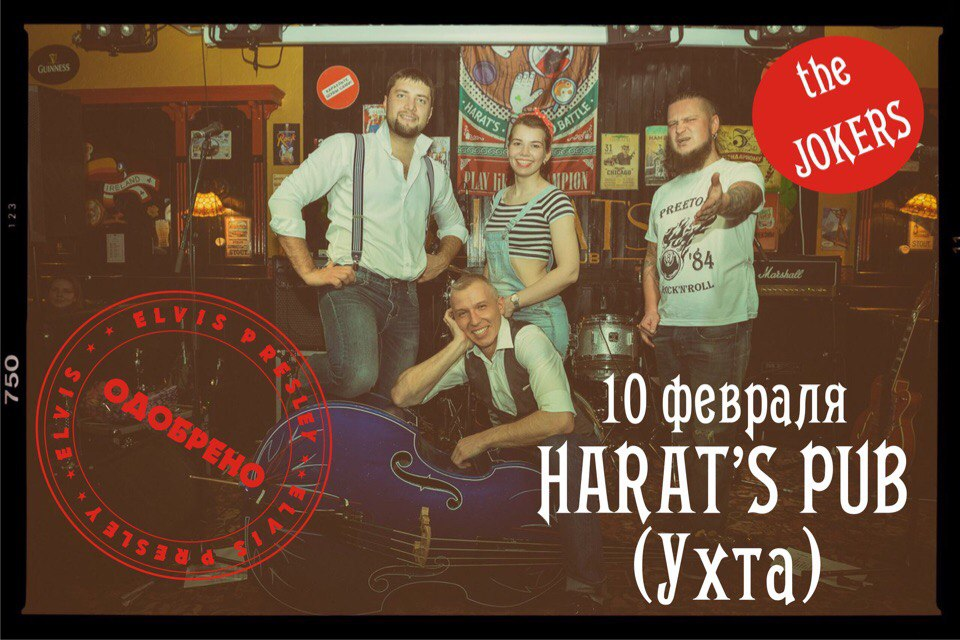 10.02 The Jokers в  Harat's Pub