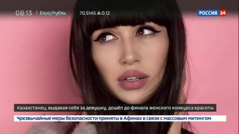 Казахстанец, выдав себя за девушку, попал в финал конкурса красоты — Яндекс.Видео player.vgtrk.com (chunklist_w42222844_b1200000