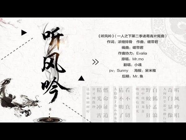 【小魂】诸葛青角色曲《听风吟》(热烈庆祝一人之下第2季完结)