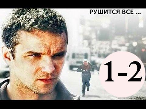 Подстава Владимир Епифанцев 1 2 серия из 4 сериал