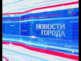 Новости города (Городской телеканал, 20.03.2018) Выпуск в 21:30. Юлия Тихомирова