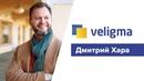 Veligma! Перепрошивка 2.0 c Дмитрием Хара (Live)