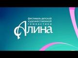 Фестиваль детской художественной гимнастики Алина
