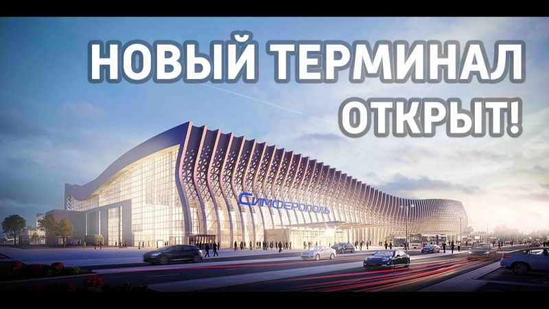 Новый терминал Симферопольского аэропорта «Крымская волна» начал свою работу!