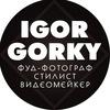 Игорь Горький food-фото  видео   стайлинг
