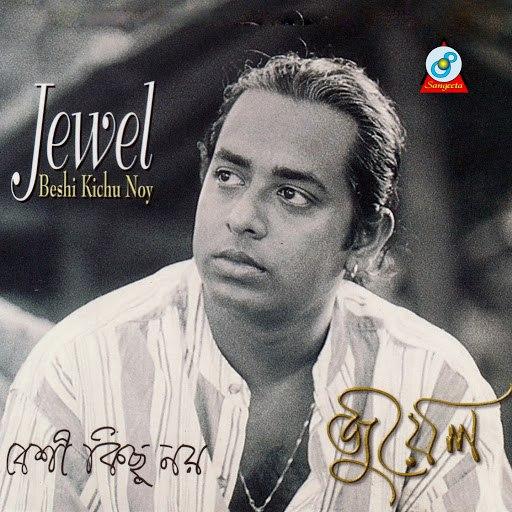 Jewel альбом Beshi Kichu Noy
