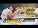 Таргетированная реклама введение Геннадий Кальянов