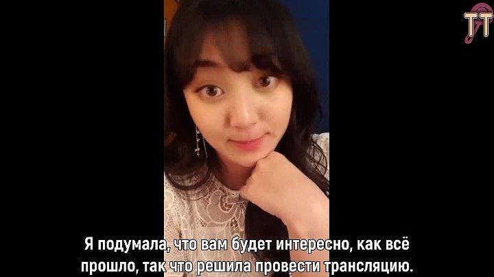170821 Трансляция Чжихё [русс.саб]
