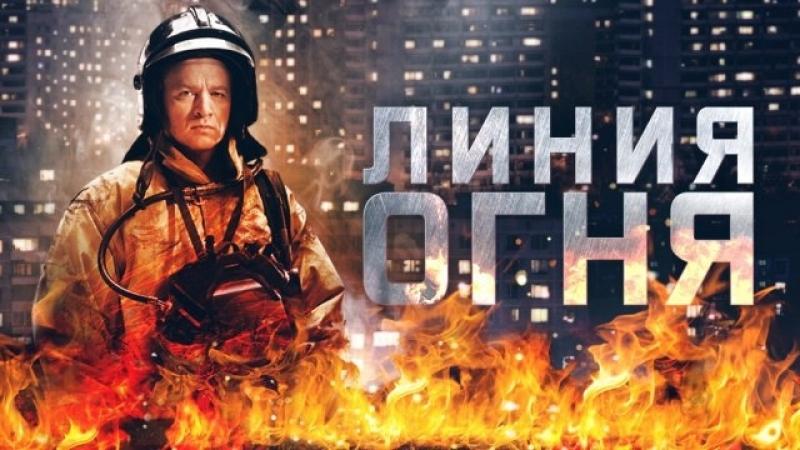 Linia ognya (2018) - 1 серия [vk.com/KinoFan]