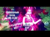 12 МЕСЯЦЕВ - CABARET SHOW GIRLS | 2-14 ЯНВАРЯ 2018