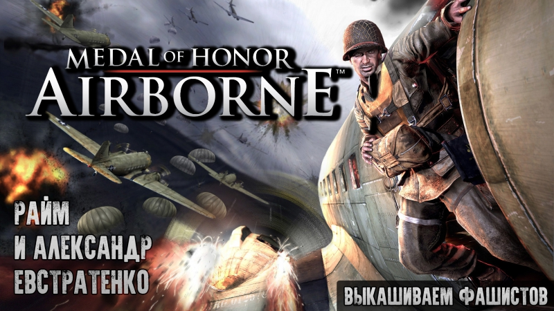 Medal of Honor Airborne - Выкашиваем фашистов