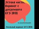 Разбор досрочного варианта устной части ЕГЭ 2018