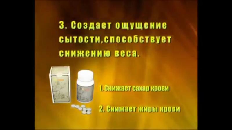 Гаосен Феникс китайские таблетки для похудения продукция компании Fohow