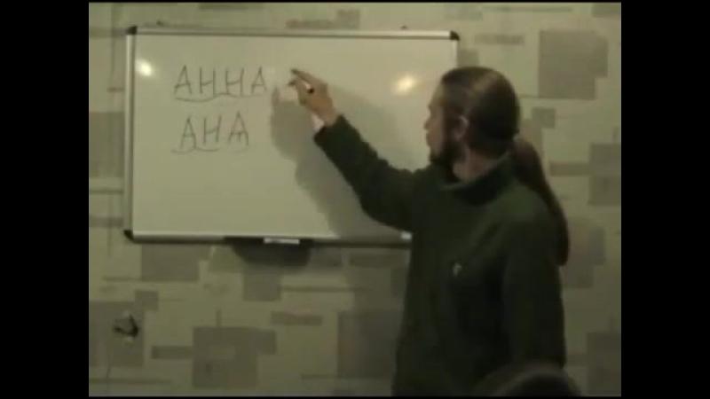 Андрей Ивашко Древлесловенская буквица. Урок 7