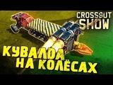 Crossout Show Кувалда на колёсах