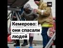 Кемерово: они спасали людей