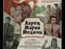 Ларец Марии Медичи СССР 1980 год FullHD