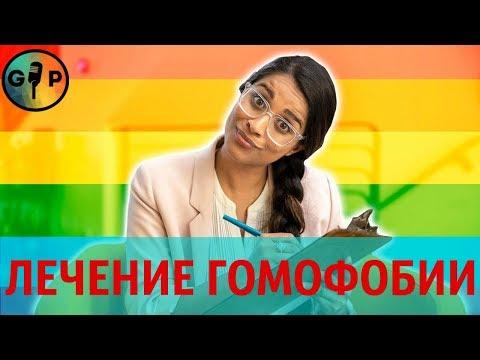 Терапия для гомофоба Русская озвучка Лилли Синг