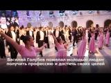 Бал студентов в честь Татьяниного дня в Новочеркасске