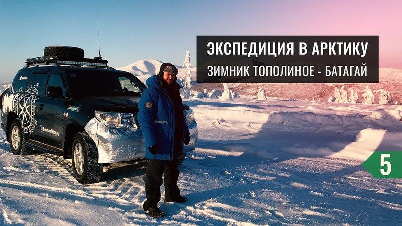 Экспедиция в Тикси 5 Колымская трасса Якутск-Тополиное. Первая наледь на зимнике в Батагай