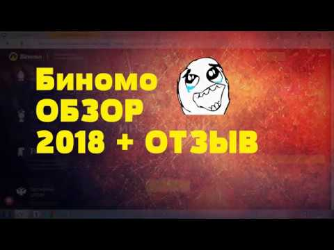 Binomo Обзор 2018 ОТЗЫВ