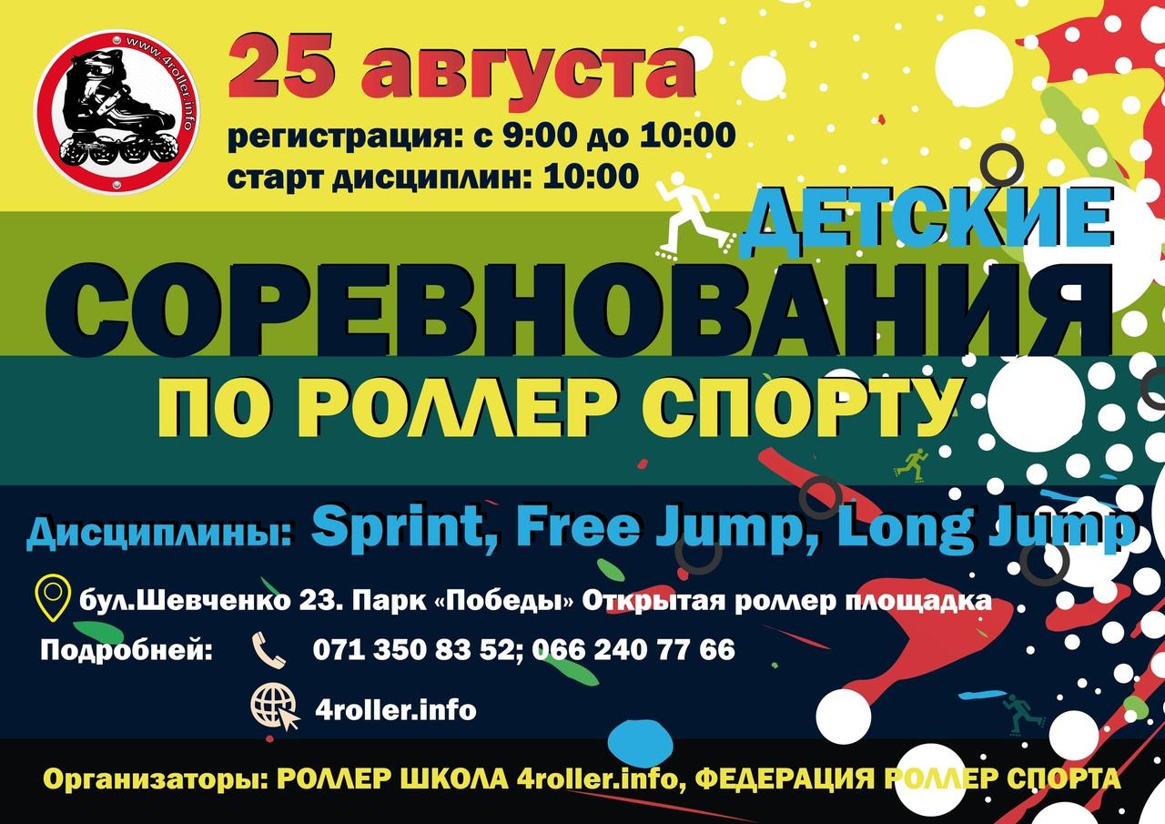 Детские соревнования по роллер спорту - 25.08.2018