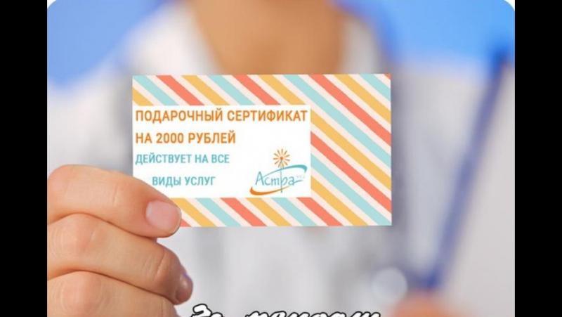Сертификат на 2000 рублей от Стоматологической клиники