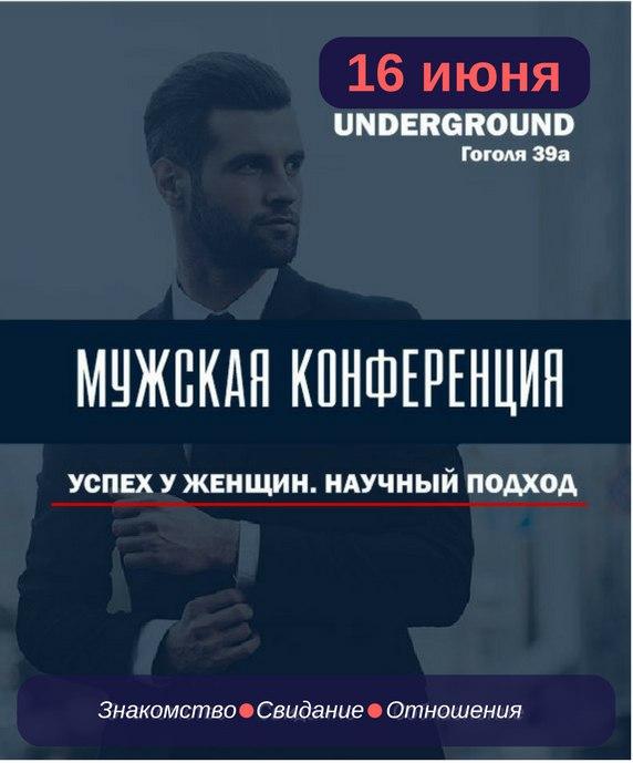 Афиша Владивосток Мужская конференция / 16 июня / Владивосток